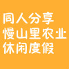 吉林省同人分享慢山里农业休闲度假有限公司