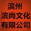 滨州滨尚文化有限公司