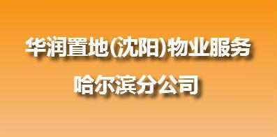 华润置地(沈阳)物业服务有限公司哈尔滨分公司