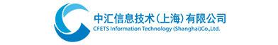 中匯信息技術(上海)有限公司招聘信息