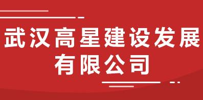 武汉高星建设发展有限公司