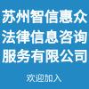 苏州智信惠众法律信息咨询服务有限公司