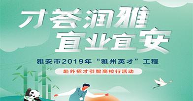 中國共產黨雅安市委員會組織部招聘信息