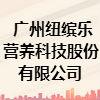 广州纽缤乐营养科技股份有限公司