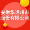安徽华运超市股份有限公司