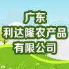 广东利达隆农产品有限公司