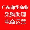广东润华商业有限公司