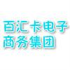 吉林省百汇卡电子商务集团有限公司