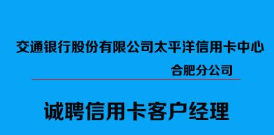 交通银行股份有限公司太平洋信用卡中心合肥分中心