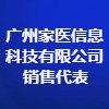 广州家医信息科技有限公司