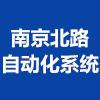 南京北路自动化系统有限责任公司