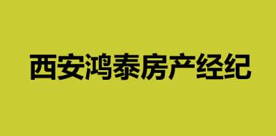 西安鸿泰房产经纪有限公司