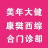 襄阳市美年大健康管理有限公司樊西综合门诊部