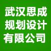 武汉思成规划设计有限公司