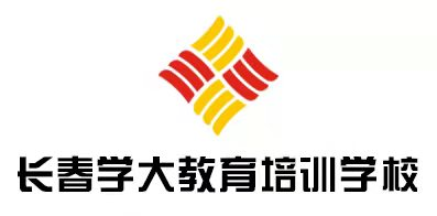 长春学大教育培训学校