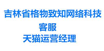 吉林省格物致知网络科技有限公司