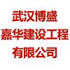 武汉博盛嘉华建设工程有限公司