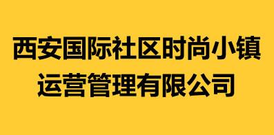 西安国际社区时尚小镇运营管理有限公司