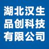 湖北汉生品创科技有限公司