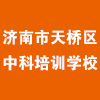 济南市天桥区中科培训学校