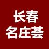 中粮名庄荟国际酒业有限公司(长春)