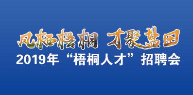 中共深圳市盐田区委组织部
