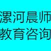 漯河晨师教育咨询有限公司