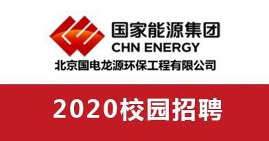 北京國電龍源環保工程有限公司招聘信息