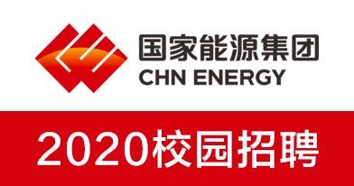 國家能源投資集團有限責任公司招聘信息