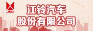 江鈴汽車股份有限公司招聘信息