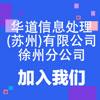 华道信息处理(苏州)有限公司徐州分公司