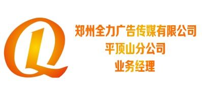 郑州全力广告传媒有限公司平顶山分公司