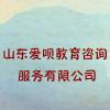 山东爱呗教育咨询服务有限公司