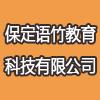 保定语竹教育科技有限公司