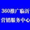360推广临沂营销服务中心