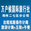 万户候国际旅行社有限公司郑州二七区分公司