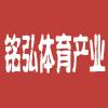 湖南铭弘体育产业股份有限公司