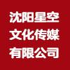 沈阳星空文化传媒有限公司