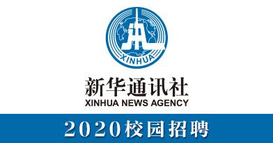 新华网股份有限公司招聘信息