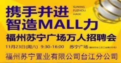 福州苏宁置业有限公司台江分公司招聘信息