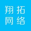 长春翔拓网络技术有限公司