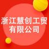 浙江慧创工贸有限公司