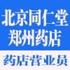 北京同仁堂郑州药店有限责任公司