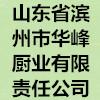 山东省滨州市华峰厨业有限责任公司