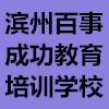 滨州百事成功教育培训学校