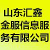 山东汇鑫金服信息服务有限公司