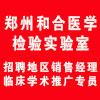 郑州和合医学检验实验室有限公司