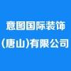 意图国际装饰(唐山)有限公司