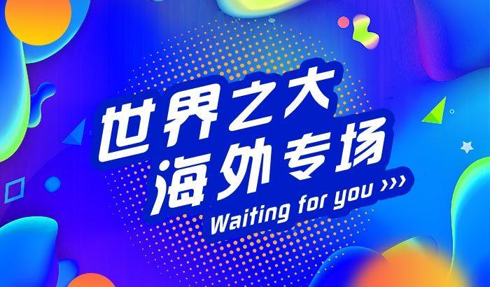 http://img00.zhaopin.cn/img_button/201911/25/haiwai_114357644001.jpg