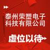 泰州荣塑电子科技有限公司